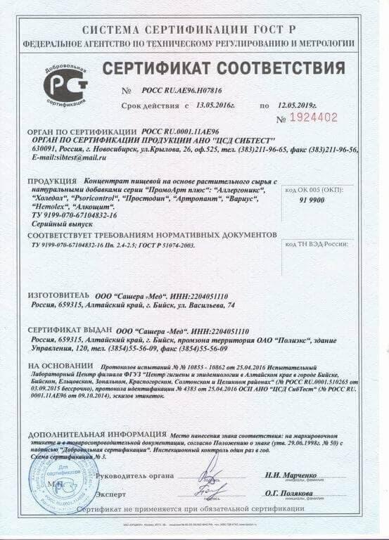 arthropant vételár)