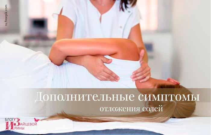 kezelje a térdízület folyadékát)