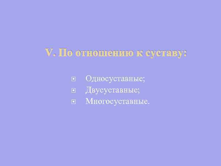 eszköz az ízületbe való beillesztéshez)